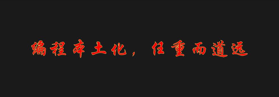 中文编程板块